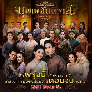 Love Destiny - Tayland Dizisi